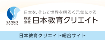 日本教育クリエイト総合サイト