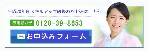 お申込みフォーム