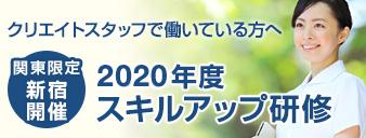 PC用:bnr_skillup_2020